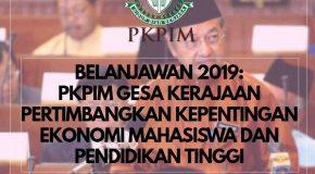 BELANJAWAN 2019: PKPIM GESA KERAJAAN PERTIMBANGKAN KEPENTINGAN EKONOMI MAHASISWA DAN PENDIDIKAN TINGGI